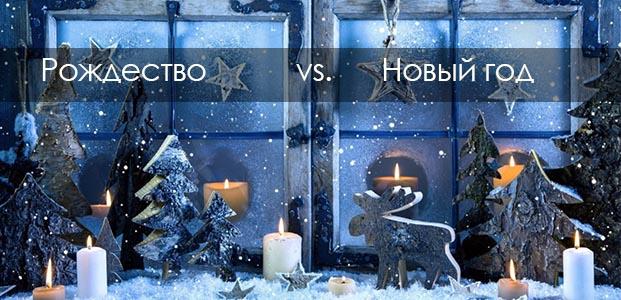 Рождество vs новый год