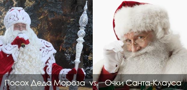 Посох Деда Мороза и очки санты