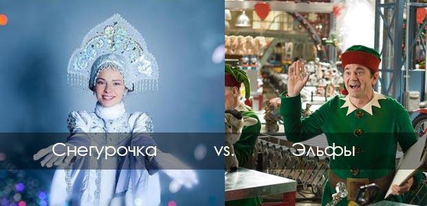снегурочка vs эльфы