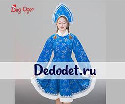 Костюм Снегурочки с кокошником синий
