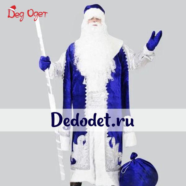 синий костюм Деда Мороза Царский