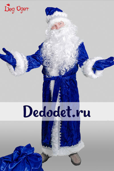 Просто синий Дед Мороз