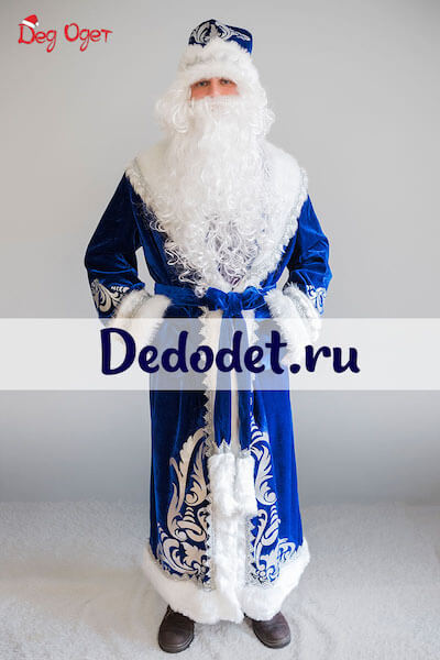 синий костюм Деда Мороза Боярский