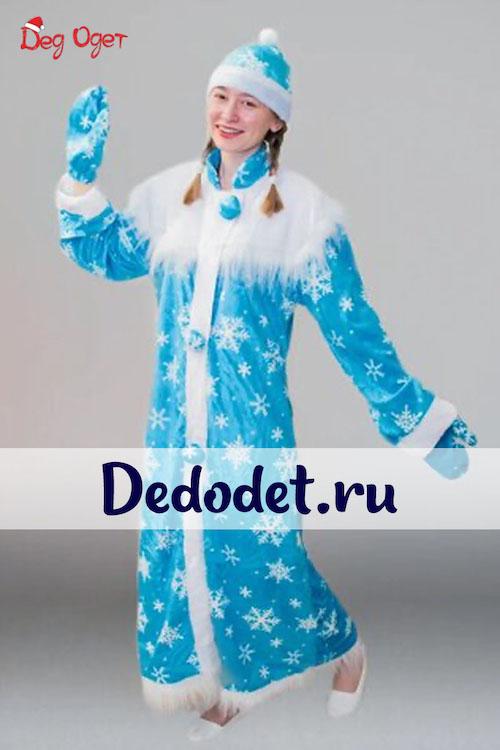 Костюм Снегурочки Простой 1